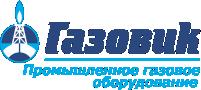 ГК «Газовик», Промышленное газовое оборудование